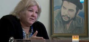 Дъщерята на Че Гевара: Той е символ, дори и след смъртта си
