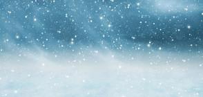 Сняг и студ в следващите дни