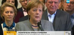 ПОЛИТИЧЕСКА КРИЗА В ГЕРМАНИЯ: Провалиха се преговорите за коалиция