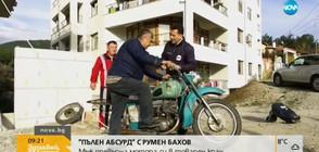 """""""ПЪЛЕН АБСУРД"""": Мъж превърна мотора си в товарен кран (ВИДЕО)"""