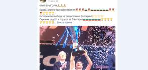 Президентът за Гришо: Един българин показа как се побеждава! (ГАЛЕРИЯ+ВИДЕО)