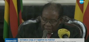 Президентът на Зимбабве се оттегля, но получава имунитет