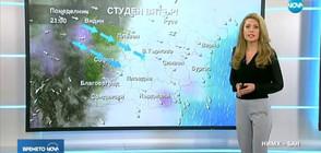 Прогноза за времето (20.11.2017 - обедна)