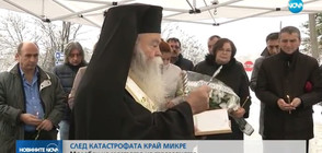 Отслужиха молебен на мястото на трагедията край Микре (ВИДЕО)