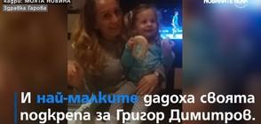 """""""Моята новина"""": Голямата малка подкрепа за Гришо (ВИДЕО)"""