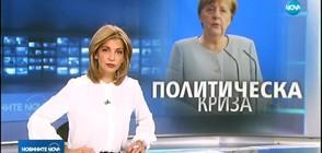 Новините на NOVA (20.11.2017 - следобедна)