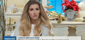 """""""Мис България"""" 2017 пред NOVA: Имам силно присъствие, носът остава на заден план"""