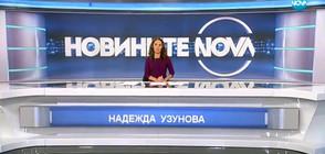 Новините на NOVA (20.11.2017 - късна)