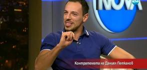 Контратемата на Даниел Петканов (20.11.2017)