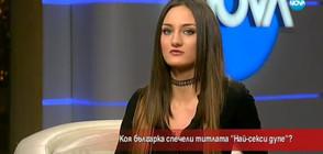 """Коя българка спечели титлата """"Най-секси дупе""""?"""