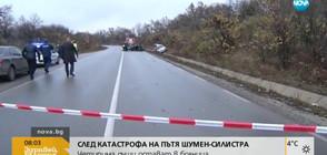 Четирима остават в болница след катастрофата на пътя Шумен-Силистра