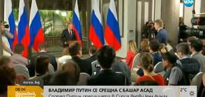 Путин и Асад обсъдиха Сирия на среща в Сочи