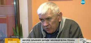 """АБСУРД: Длъжник на """"Топлофикация София"""" заради чиновническа грешка"""