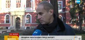 Община Кюстендил пред запор заради дългове към фирми
