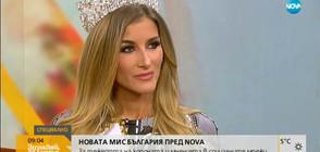 """Новата """"Мис България"""": Не, аз не съм грозна в никакъв случай (ВИДЕО)"""