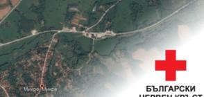 БЧК обяви дарителска сметка за пострадалите край Микре