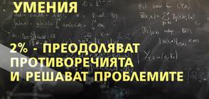 Българските ученици не умеят да решават сложни казуси