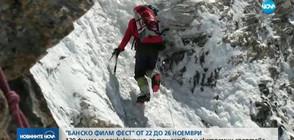 """""""БАНСКО ФИЛМ ФЕСТ"""": 120 ленти за приключения и екстремни спортове"""