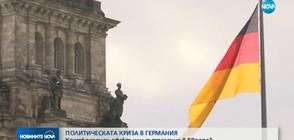 ПОЛИТИЧЕСКАТА КРИЗА В ГЕРМАНИЯ: Краткосрочен ефект или сътресение в Европа?