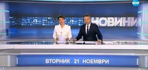 Новините на NOVA (21.11.2017 - централна)