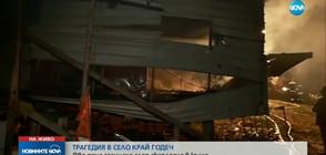 Две малки деца загинаха при взрив в къща край Годеч (ВИДЕО)