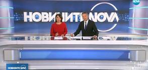 Новините на NOVA (22.11.2017 - централна)