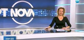 Спортни новини (22.11.2017 - централна)