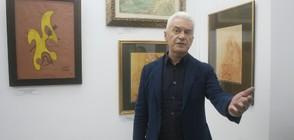 Волен Сидеров откри галерия в София (ВИДЕО)