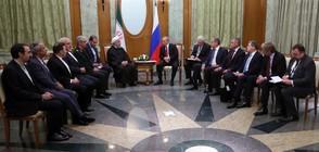 Турция и Иран подкрепиха руския план за мирни преговори за Сирия