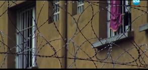 Трябва ли да бъде премахнат доживотният затвор без право на замяна?