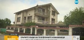 Скъпите къщи на телефонните измамници (ВИДЕО)