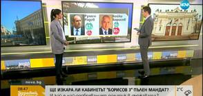 """Ще изкара ли кабинетът """"Борисов 3"""" пълен мандат?"""