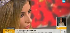 """Оказван ли е натиск върху журито за избора на """"Мис България""""? (ВИДЕО)"""