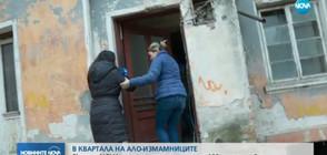 """Нападнаха екип на NOVA при разследване за """"ало"""" мафията (ВИДЕО)"""