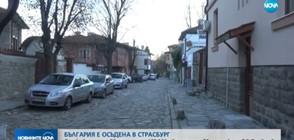Собственици на къща в Пловдив осъдиха България в Страсбург