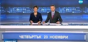 Новините на NOVA (23.11.2017 - централна)