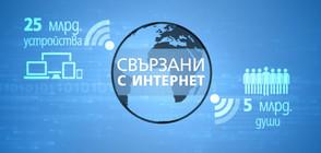 Безплатен интернет за общините