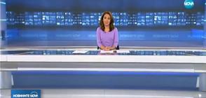 Новините на NOVA (23.11.2017 - късна)