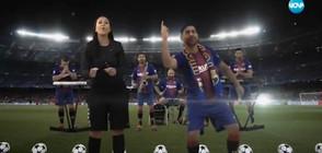 """Защо оркестър """"Ексел"""" посвети песен на отбора """"Барселона""""? (ВИДЕО)"""