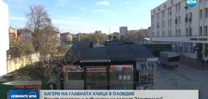 Багери рушат магазини в центъра на Пловдив (ВИДЕО)