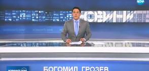 Новините на NOVA (24.11.2017 - обедна)