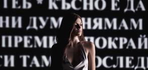 Славин Славчев и Михаела Филева се завръщат на сцената на X Factor тази неделя