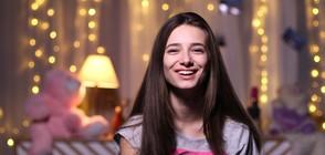 """Михаела от """"Не така, брат!"""" разкрива тайните на тийнейджърите във Vbox7.com"""