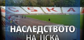 Държавата обяви конкурс за базите на ЦСКА (ВИДЕО)