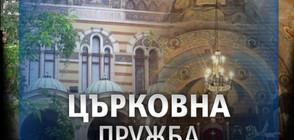 Общественици поискаха Светият синод да признае македонската църква
