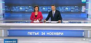 Новините на NOVA (24.11.2017 - централна)