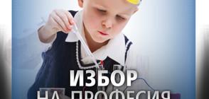 МЕЧТАНАТА ПРОФЕСИЯ: Какви искат да станат децата, когато пораснат?