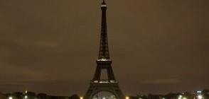 Айфеловата кула угасва в полунощ в памет на жертвите в Египет