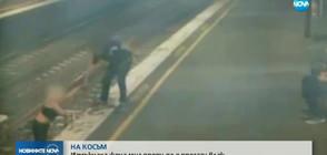 НА КОСЪМ: Измъкнаха жена миг преди да я прегази влак (ВИДЕО)