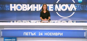 Новините на NOVA (24.11.2017 - късна)